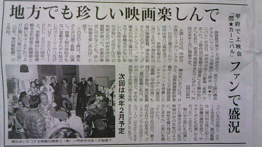 011年12月20日付毎日新聞山梨版で「悶★カーニバル」イベント詳細レポあざます!