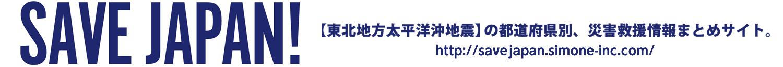 save japan 【東北地方太平洋沖地震】の都道府県別、災害救済情報まとめサイト。